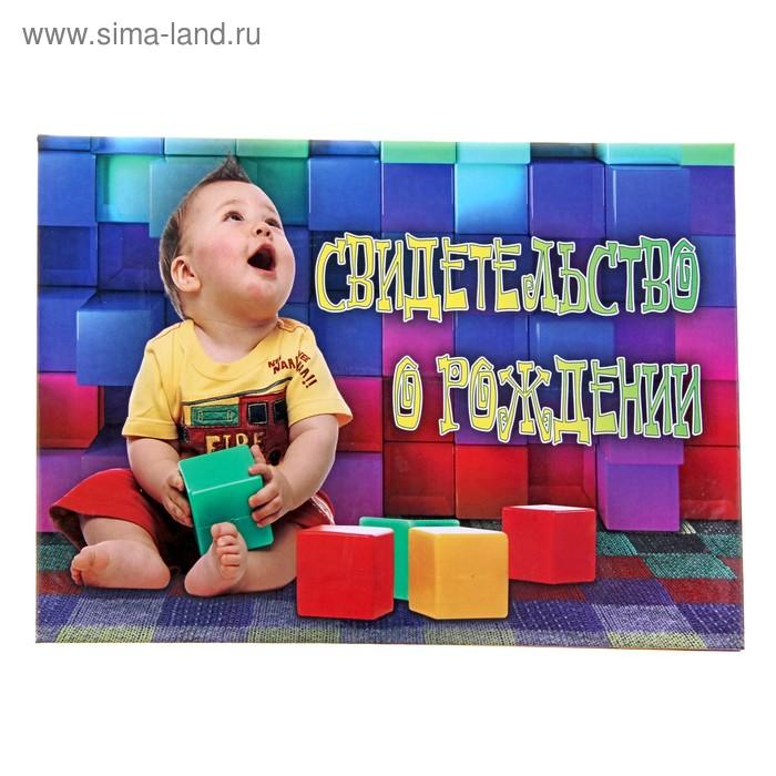 """Свидетельство о рождении """"Малыш с кубиками"""" А5 ламинированное"""
