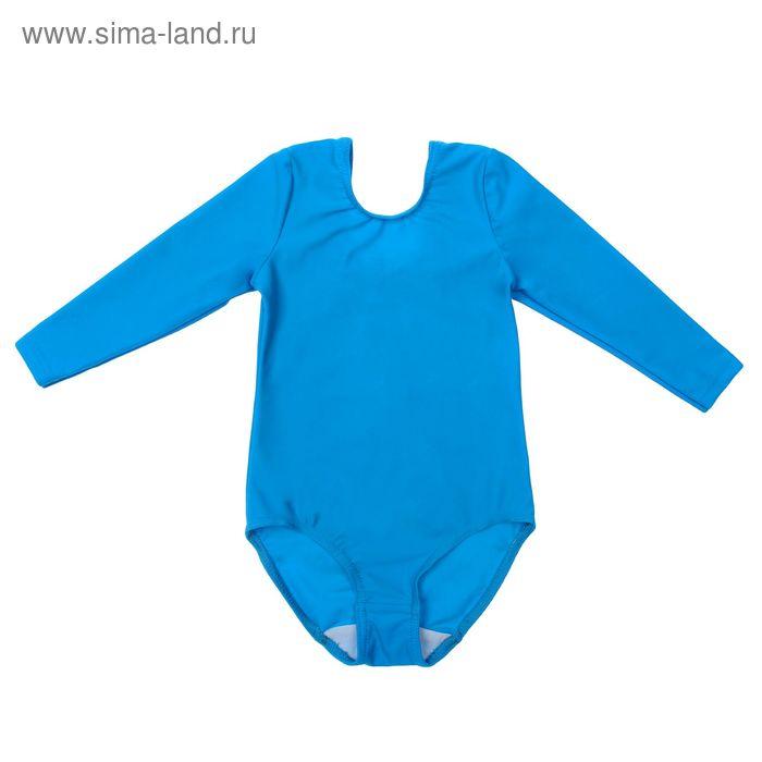 Костюм гимнастический классический, рост 128 см (8 лет), цвет голубой