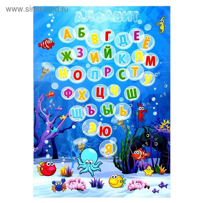 "Плакат ""Морской алфавит""  А2"