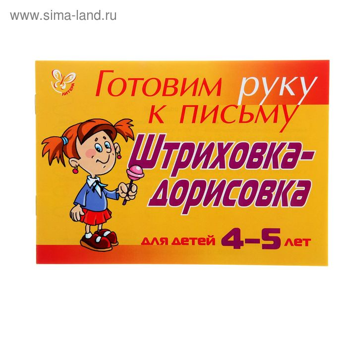 Штриховка-дорисовка для детей 4-5 лет ( желтая )