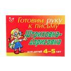 Штриховка-дорисовка для детей 4-5 лет ( красная )