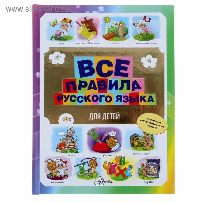 Все правила русского языка для детей.