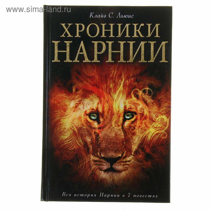 Хроники Нарнии (ил. П.Бейнс). Автор: Льюис К.С.