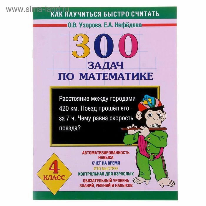 300 задач по математике. 4 класс. Автор: Узорова О.В., Нефедова Е.А.