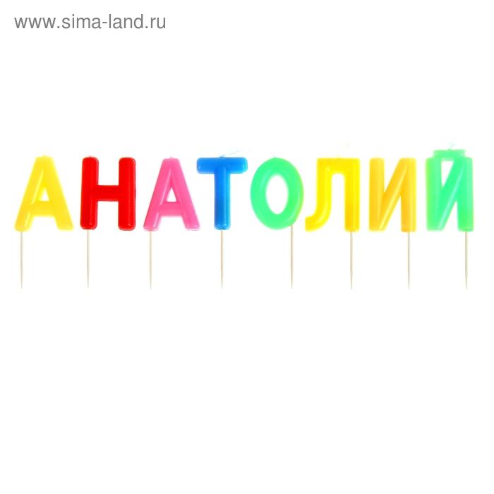 """Свечи в торт имена """"Анатолий"""""""