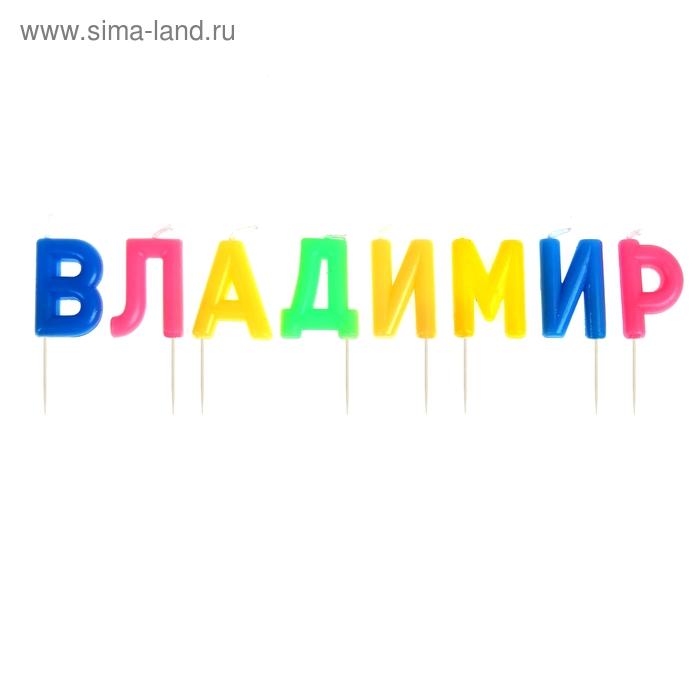 """Свечи в торт имена """"Владимир"""""""