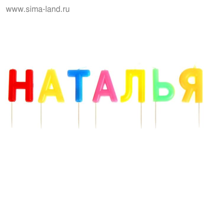 """Свечи в торт имена """"Наталья"""""""