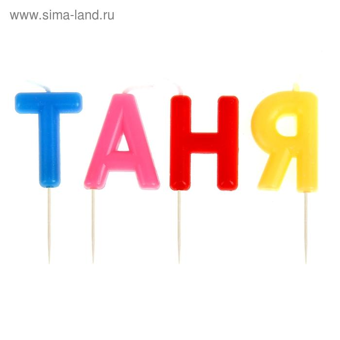 """Свечи в торт имена """"Таня"""""""
