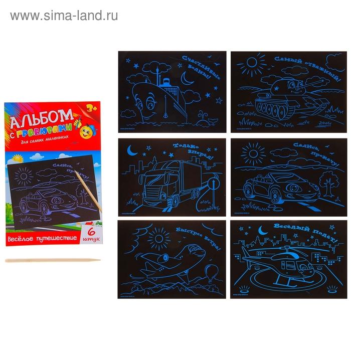 """Альбом с гравюрами """"Весёлое путешествие"""", 6 листов + штихель"""