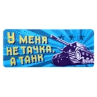 "3Д наклейка для авто ""У меня не тачка, а танк"""