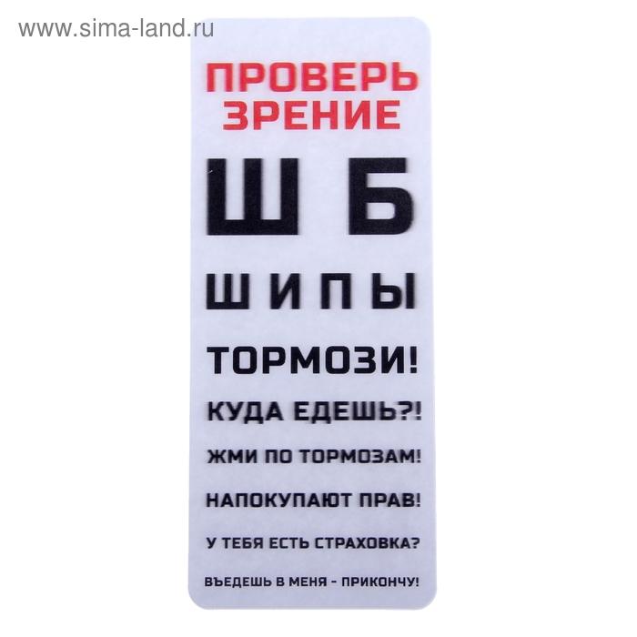 """3Д наклейка для авто """"Проверь зрение"""""""