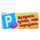 """3Д наклейка для авто """"Целуюсь лучше, чем паркуюсь"""""""