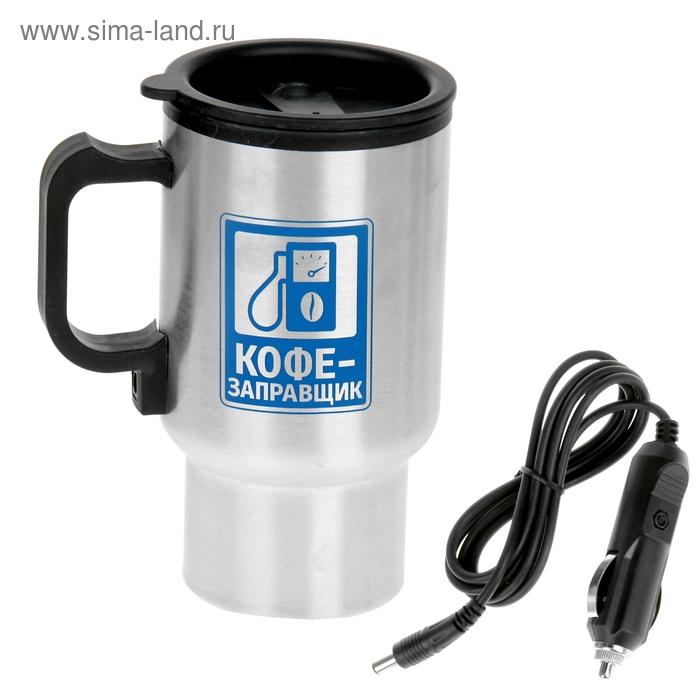 """Термокружка """"Кофе-заправщик"""" 450 мл."""