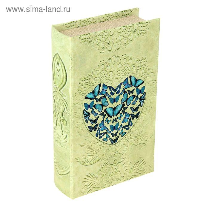 "Сейф-книга шёлк ""Сердце - голубые бабочки"""