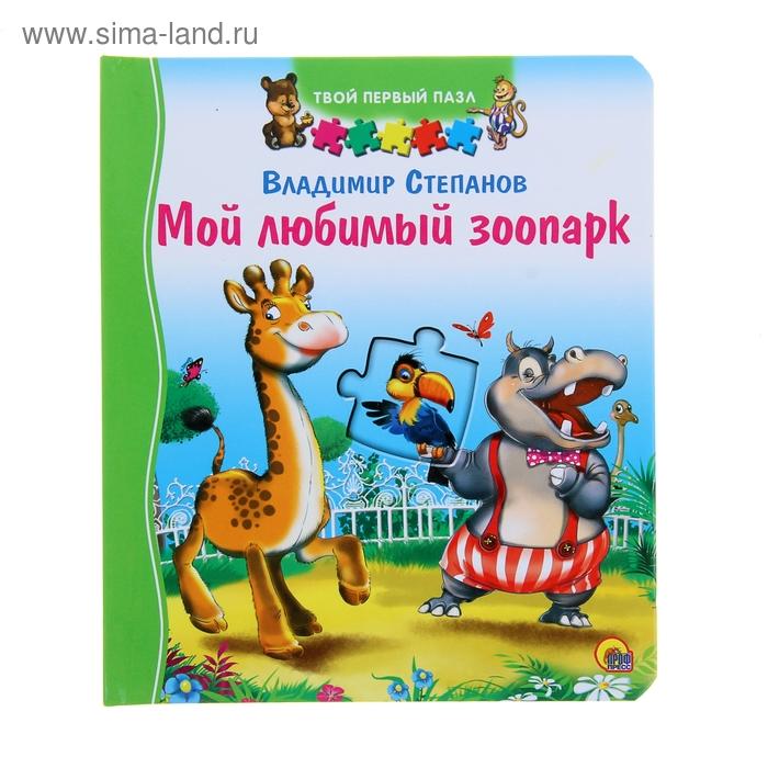 Твой первый пазл. Мой любимый зоопарк. Автор: Владимир Степанов