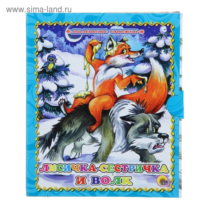 """Маленькая книжка (98х115мм) """"Лисичка-сестричка и волк"""""""