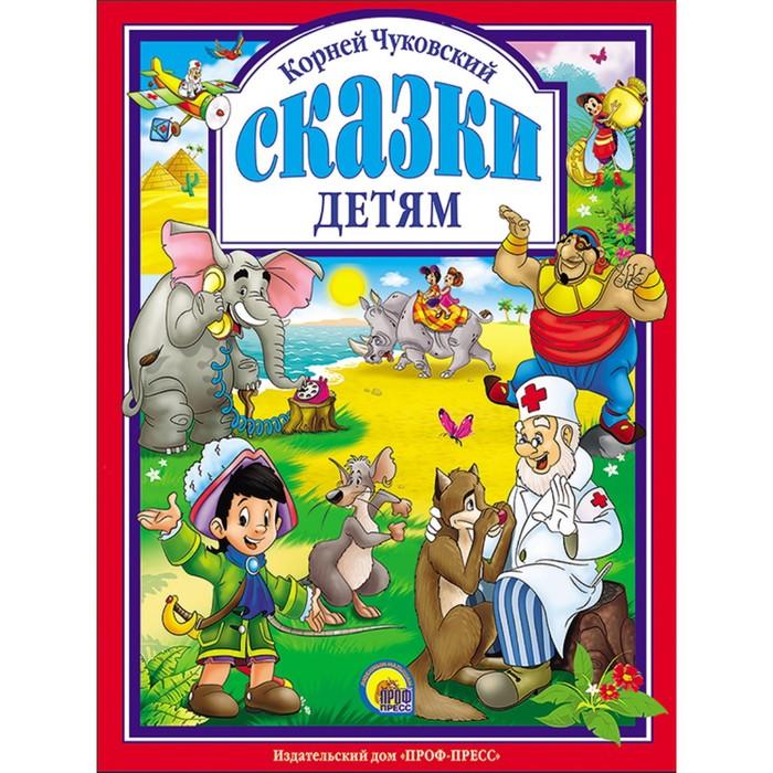 Сказки детям. Чуковский
