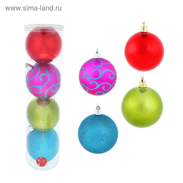 "Новогодние шары ""Глянцевая радуга"" (набор 4 шт.)"