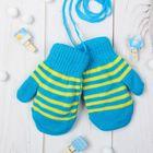"""Варежки детские """"Полосатик"""", размер 16, цвет голубой 65501"""