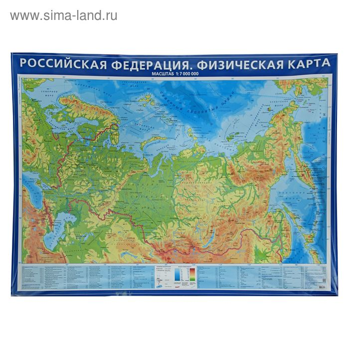Карта Российской Федерации. Физическая карта РФ (1:7 млн.). Крым в составе РФ. На картоне, ламинированная