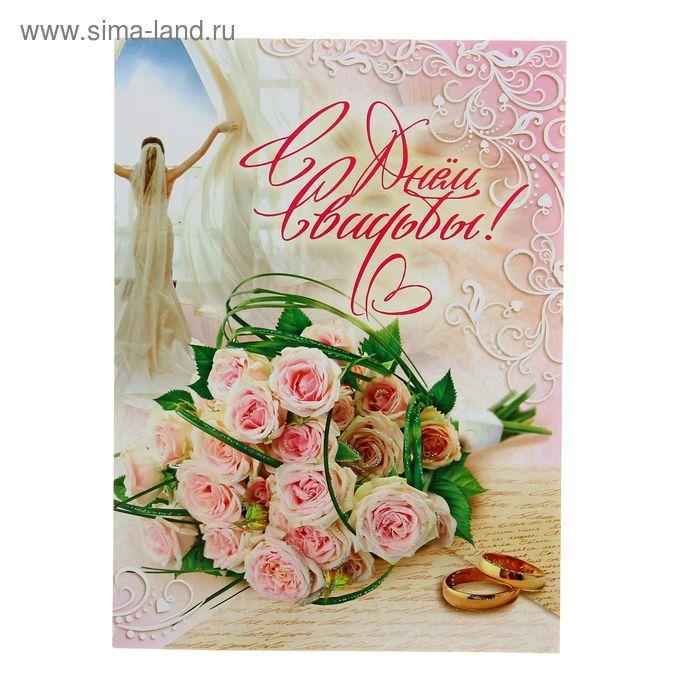 """Открытка объемная """"С днем свадьбы!"""", розовые розы, кольца"""