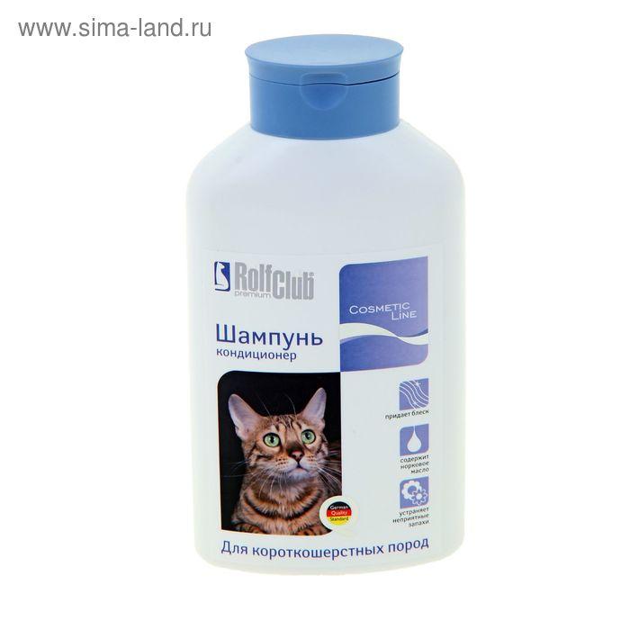 Шампунь для короткошерстных кошек RolfClab, 400 мл