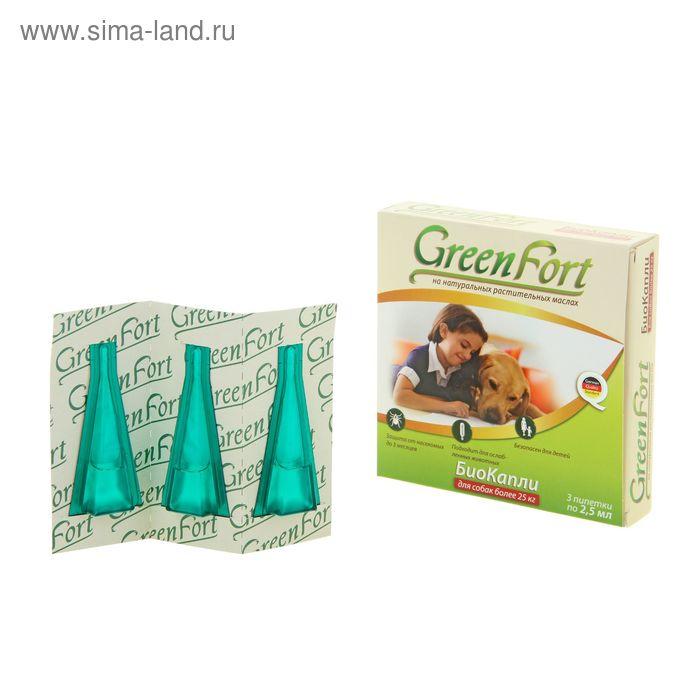 Биокапли GreenFort от блох для крупных собак 3 х 2,5 мл