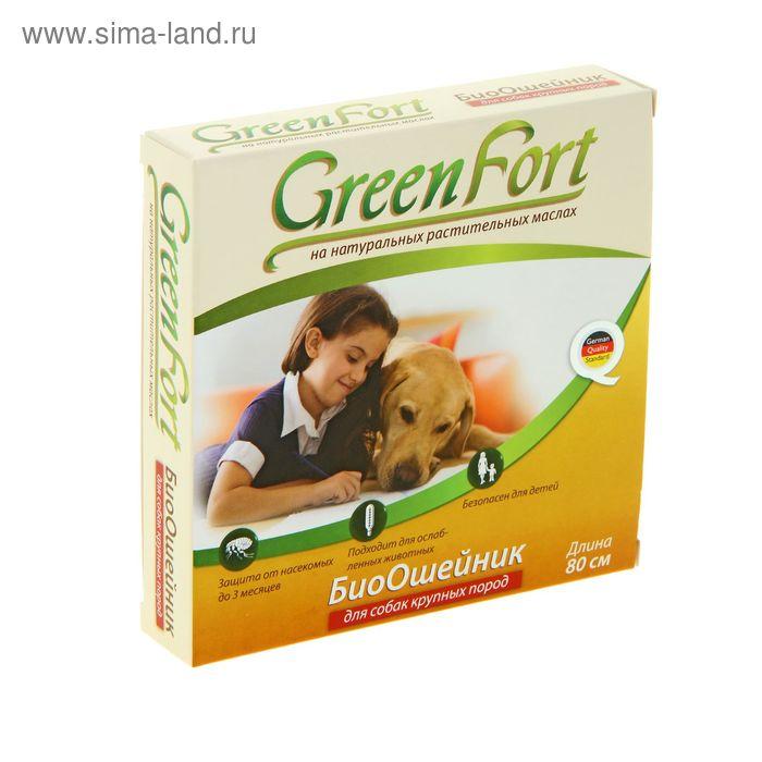 Биоошейник GreenFort от блох для крупных собак, 80 см