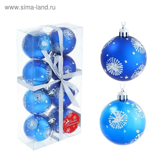 """Новогодние шары """"Синий салют"""" (набор 8 шт.)"""