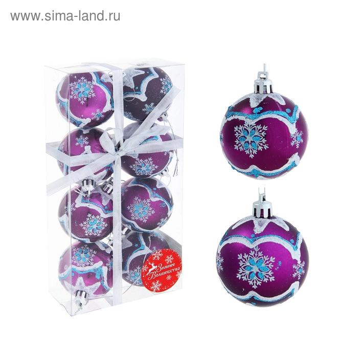 """Новогодние шары """"Зимний узор"""" пурпурные (набор 8 шт.)"""