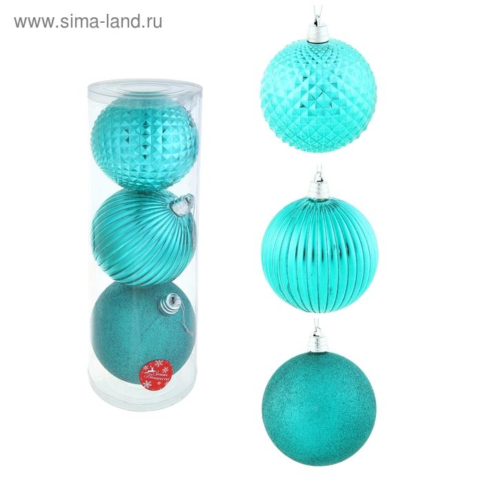 """Новогодние шары """"Бирюзовый Элит"""" (набор 3 шт.)"""