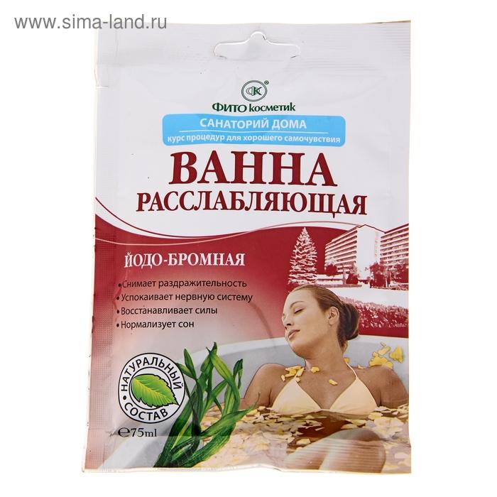 "Расслабляющая ванна ""Санаторий дома: Йодо-бромная"", пакет-саше, 75 мл"