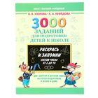 3000 заданий для подготовки детей к школе. Раскрась и запомни. Автор: Узорова О.В., Нефедова Е.А.