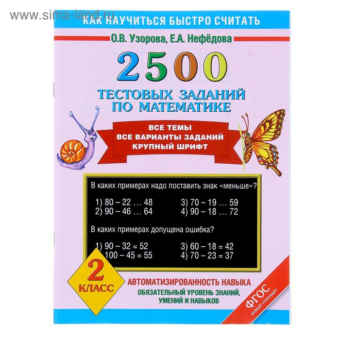 2500 тестовых заданий по математике. 2 класс. Автор: Узорова О.В., Нефедова Е.А.