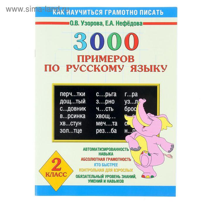 3000 примеров по русскому языку. 2 класс.