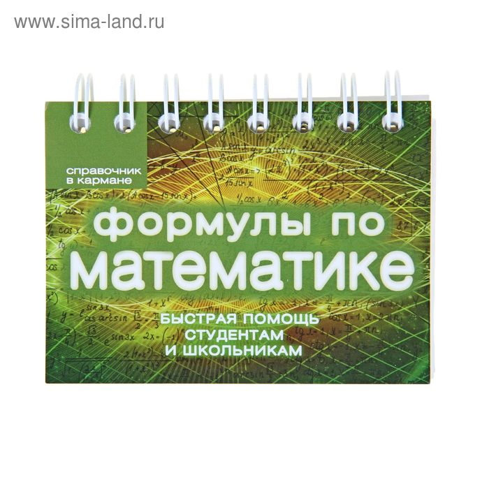 Формулы по математике. Автор: Шумихин С.А.