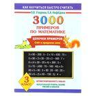 3000 примеров по математике. Цепочки примеров. 3 класс. Автор: Узорова О.В., Нефедова Е.А.