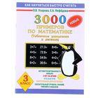 3000 новых примеров по математике. Табличное умножение и деление. 3 класс. Автор: Узорова О.В.