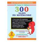 300 задач по математике. 2 класс. Автор: Узорова О.В., Нефедова Е.А.