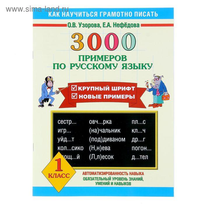 3000 примеров по русскому языку. 1 класс. Автор: Узорова О.В., Нефедова Е.А.