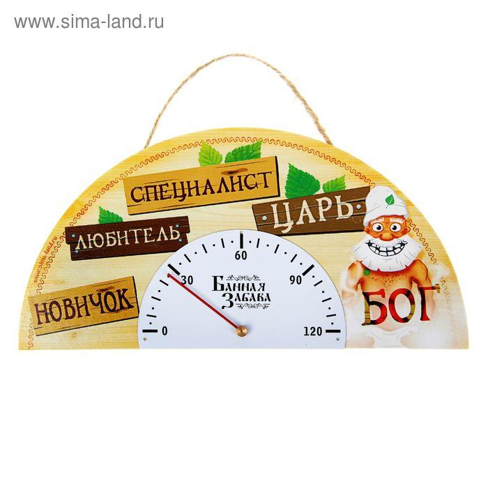 """Термометр с полукруглой шкалой """"Новичок"""""""