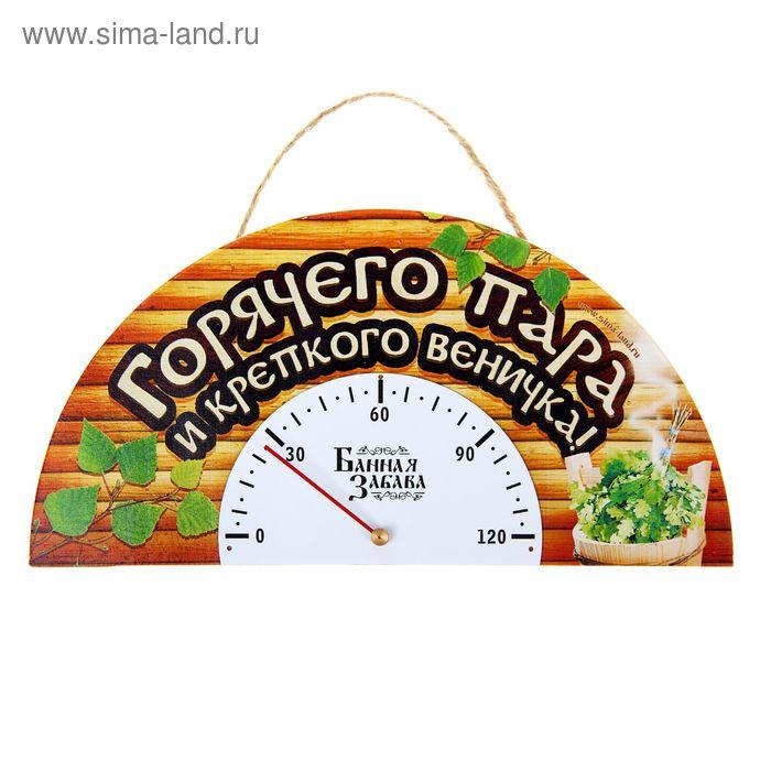"""Термометр с полукруглой шкалой """"Горячего пара и крепкого веничка!"""""""