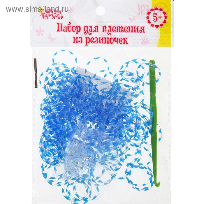 Резиночки для плетения, набор из 200 шт., крючок, крепления, цвет синий с прозрачным
