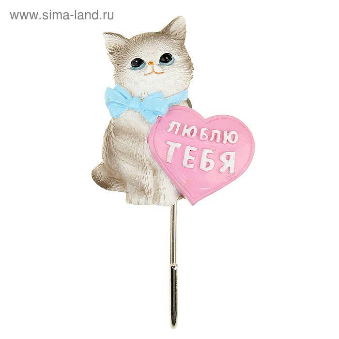 """Крючок декоративный """"Люблю тебя"""""""