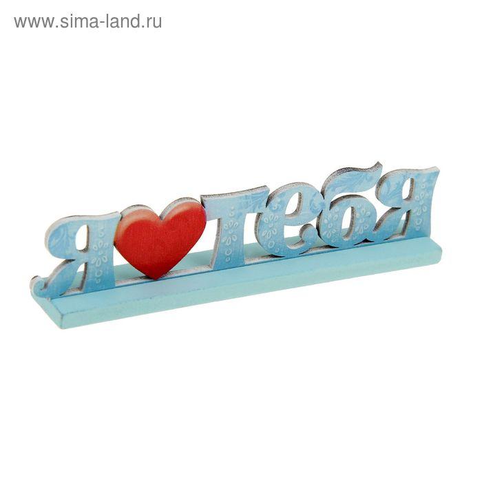 """Интерьерные буквы на подставке """"Я тебя люблю"""""""