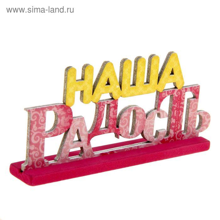 """Интерьерные буквы на подставке """"Наша радость"""""""