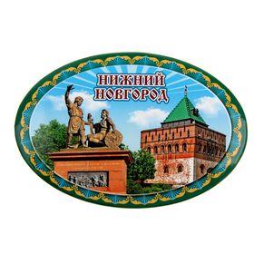 """Магнит-открывашка """"Нижний Новгород"""""""