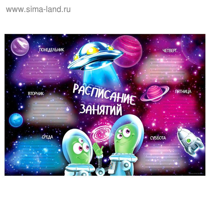 """Расписание занятий А4 """"Космос"""""""