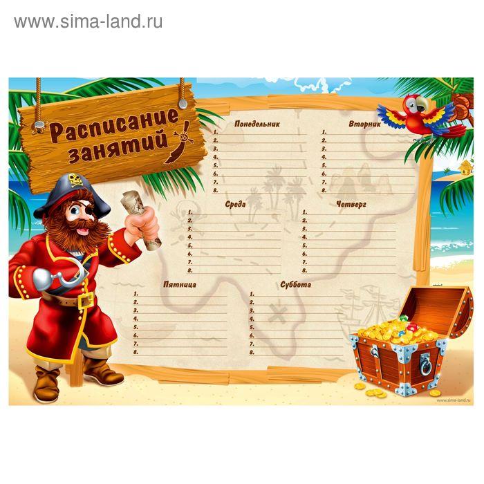 """Расписание занятий А4 """"Пиратский остров"""""""