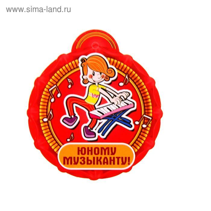 """Медаль """"Юному музыканту"""", красная"""